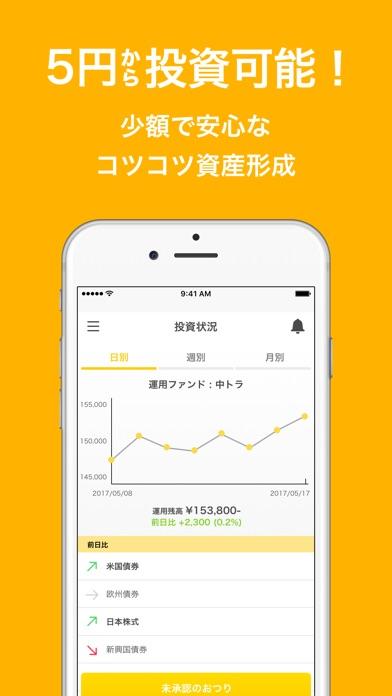 トラノコ―おつりで投資のスクリーンショット3