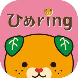 えひめ結婚支援センター婚活アプリ 愛結び ひめringa By 株式会社愛媛電算
