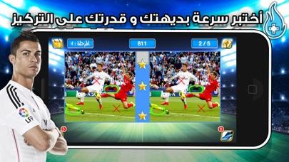 ابطال الملاعب اختبار كرة القدملقطة شاشة2