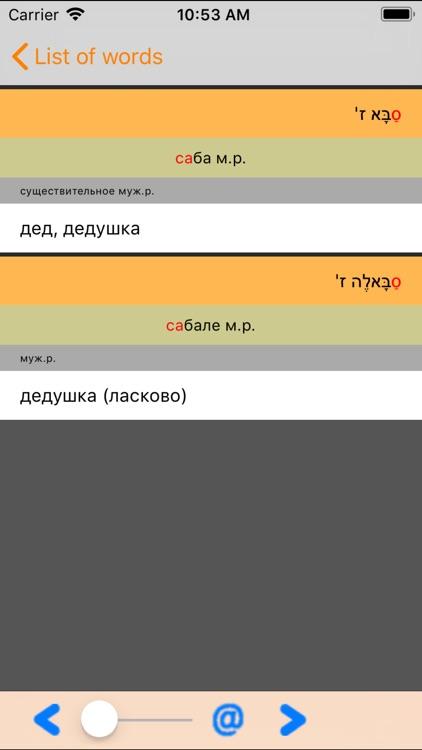 IRIS Hebrew Russian Dictionary screenshot-4