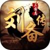 三国志刘备传-与五虎将诸葛亮一起兴复汉室