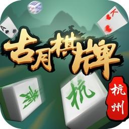 古月杭州棋牌