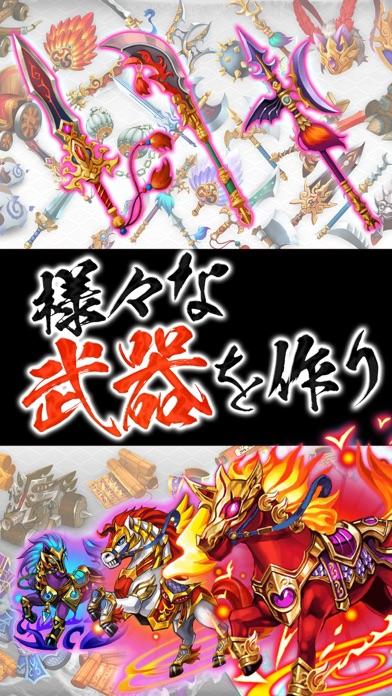 三国志タクティクスデルタスクリーンショット3