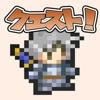 ゆぼひくっ クエスト! 勇者【作成】RPG - iPhoneアプリ