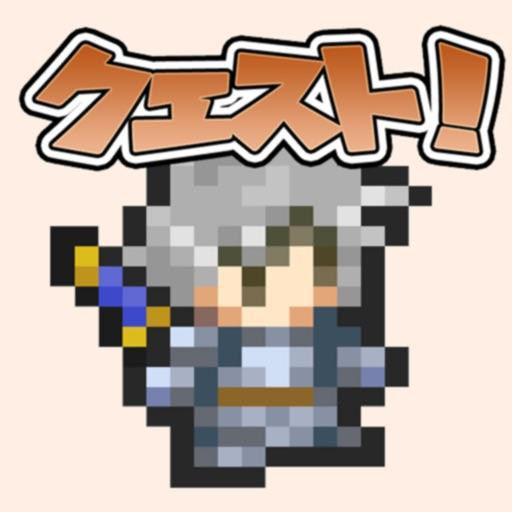 ゆぼひくっ クエスト! 勇者【作成】RPG
