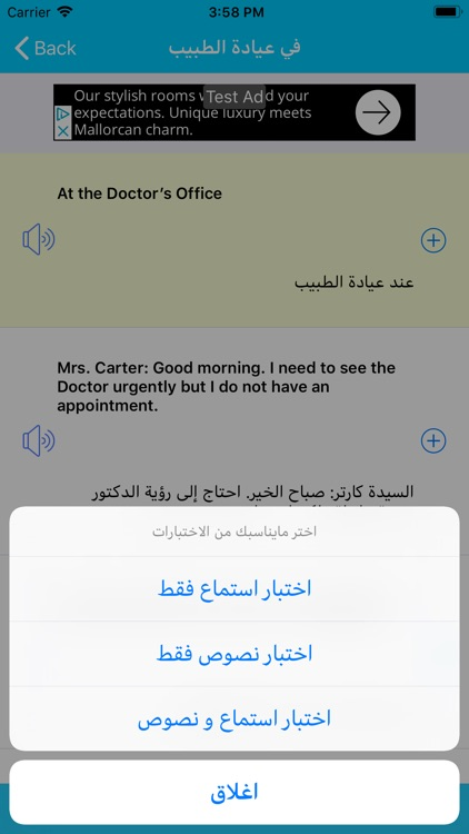 تعلم اللغة الانجليزية بالعربي screenshot-6