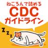 ねころんで読めるCDCガイドライン 3部作...