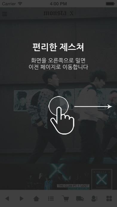 몬스타엑스 공식쇼핑몰 (MONSTA X) app image