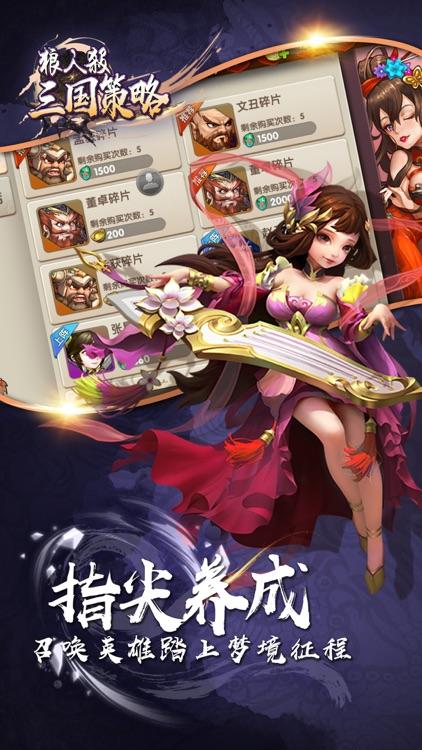 三国争霸--三国猛将荣耀巅峰之战 screenshot-3