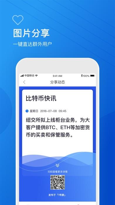 Screenshot #4 for 1号群