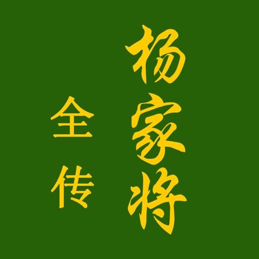 杨家将全传-有声评书全收藏