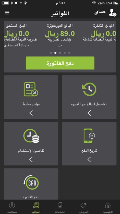 Zain Business-7