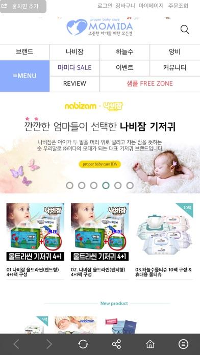 마미다닷컴 Screenshot