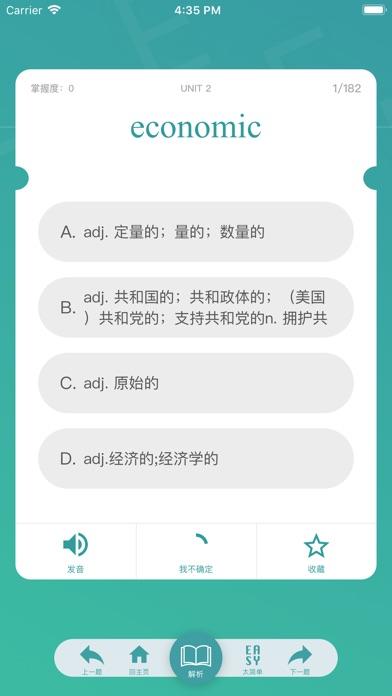 恋练考研-英语应用与识记大全