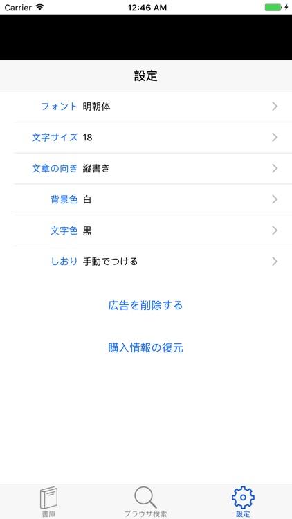 小説Viewer screenshot-4