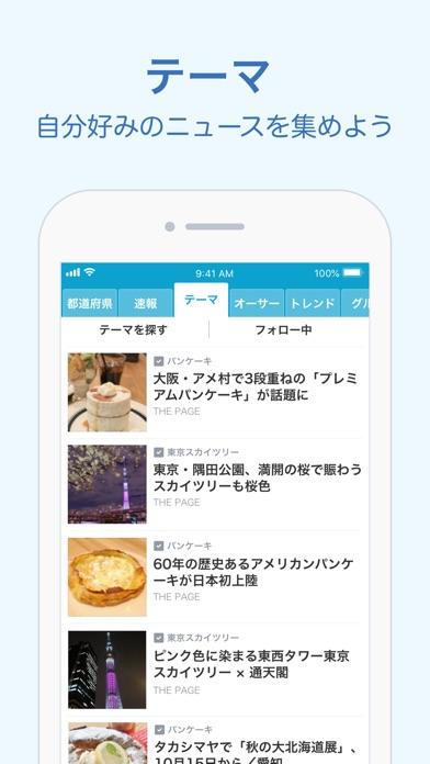 Yahoo!ニューススクリーンショット6