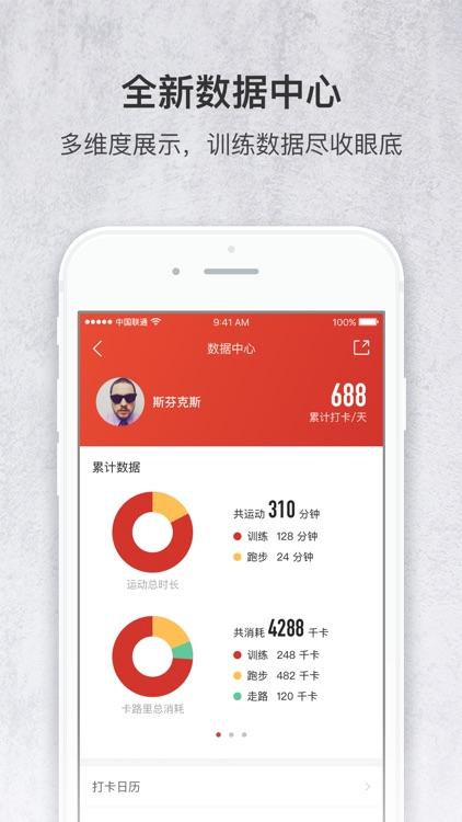火辣健身-HOTBODY 时尚专业健身教练 screenshot-3