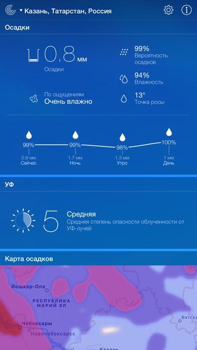 Погода Live゜ Скриншоты7