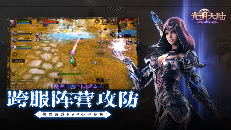 光明大陆-伙伴集结 screenshot-4