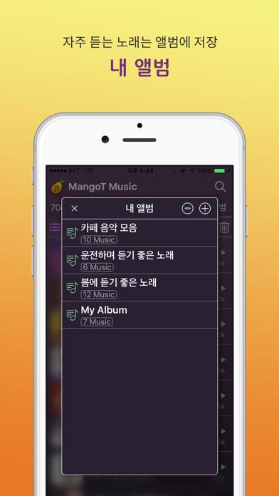 망고티 뮤직 – MangoT Musicのおすすめ画像4