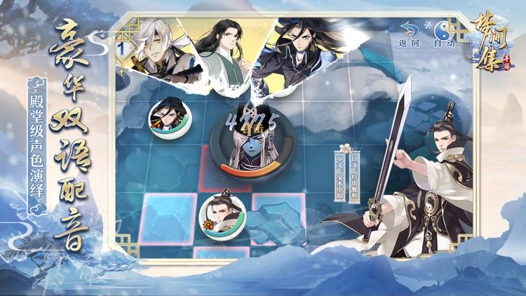梦间集 screenshot-2