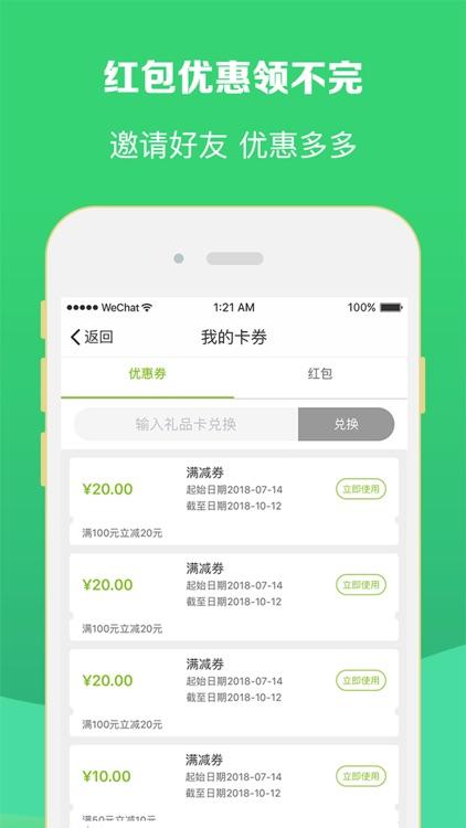 修达达-专业上门配送安装维修服务平台 screenshot-3