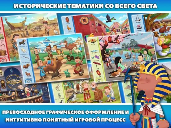 ИЩИ И НАХОДИ: ИСТОРИЯ - Full Скриншоты7