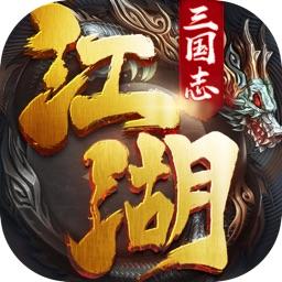 江湖三国志