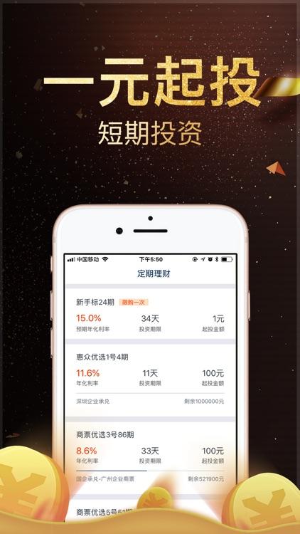 一点金库-15%高收益理财投资平台 screenshot-4