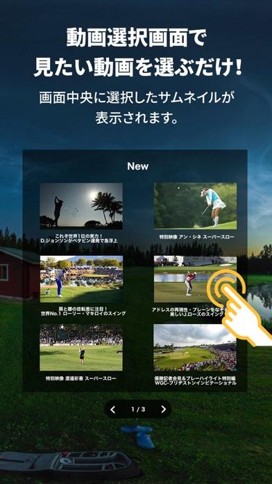 ゴルプラ360 -ゴルフネットワークプラスVR-のスクリーンショット3