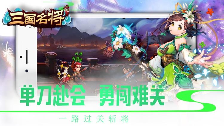 三国名将志-三国志国战策略攻城手游 screenshot-4
