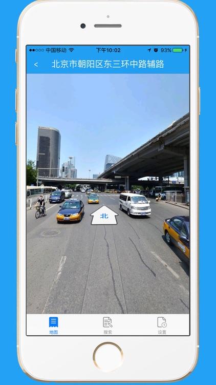 天狗街景-全国300多个城市的高清街景 screenshot-4
