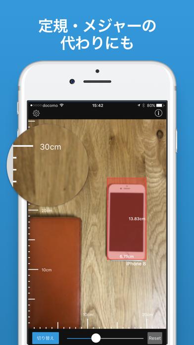 サイズカメラ ARを使わないメジャー定規アプリのおすすめ画像2