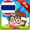 タイ語会話マスター[PRO] - iPhoneアプリ