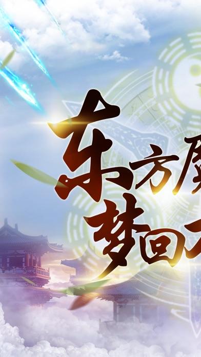 牧云记-御剑红尘东方魔幻情缘世界 Screenshot 1