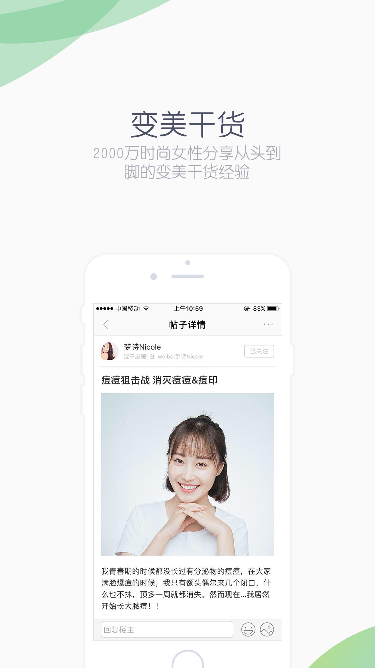 抹茶美妆 Screenshot