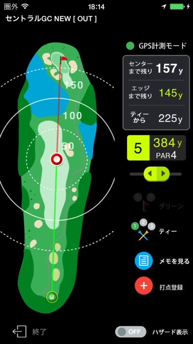 ゴルフな日Su -ゴルフナビGPS-のスクリーンショット1