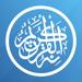 Quran Pro Muslim القرآن الكريم
