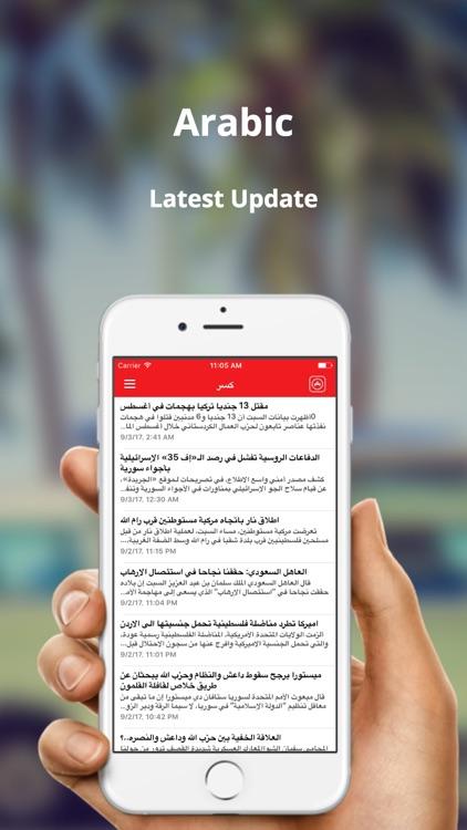 Arabic Live Update screenshot-4