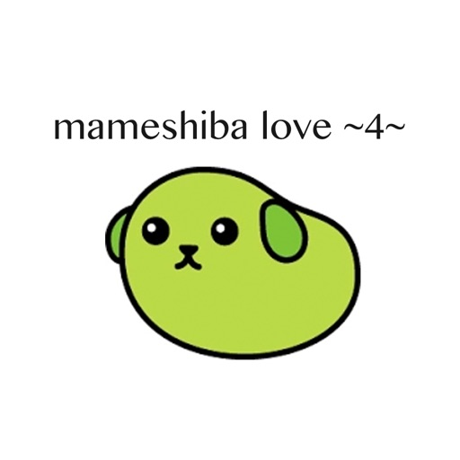 mameshiba love 4