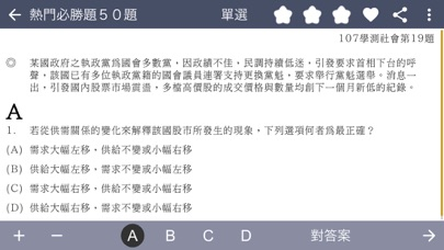 Screenshot for 學測社會搶分題 in United States App Store