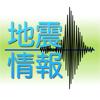 地震情報 - 今の地震は、どこ?