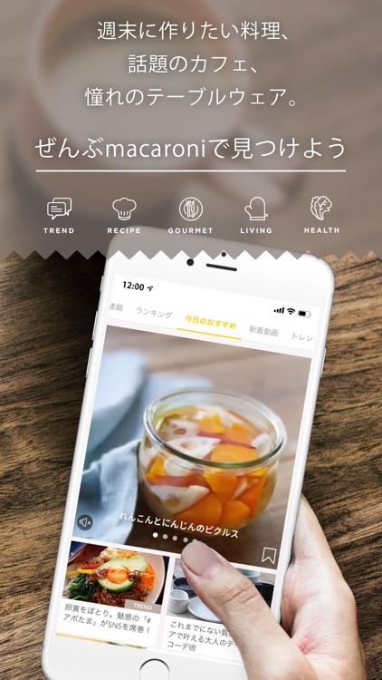 マカロニ-料理レシピ動画とお店探しのグルメアプリ screenshot-3