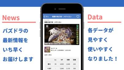 パズドラ攻略 ScreenShot1