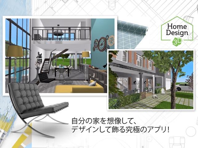 Good  「Home Design 3D」をApp Storeで