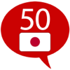 Aprender japonés - 50 idiomas