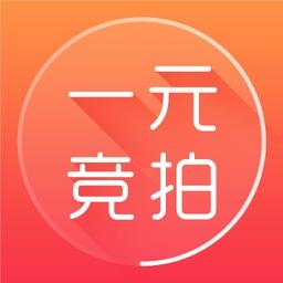 一元竞拍-天天零元竞拍购物平台