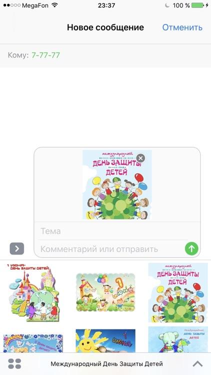01 июня День защиты детей screenshot-3