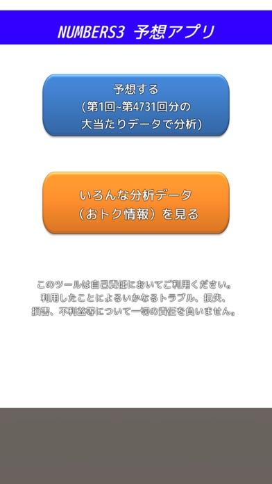 ナンバーズ3を完全分析!番号予想アプリ screenshot1