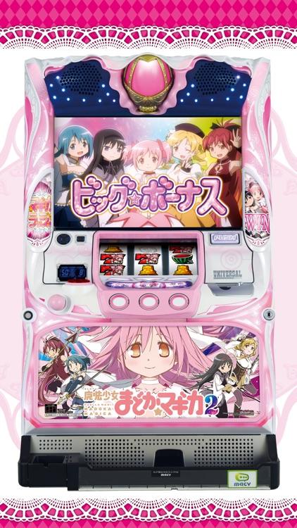 【777NEXT】SLOT魔法少女まどかマギカ2 screenshot-3